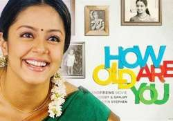 jyothika s how old are you remake wrapped up